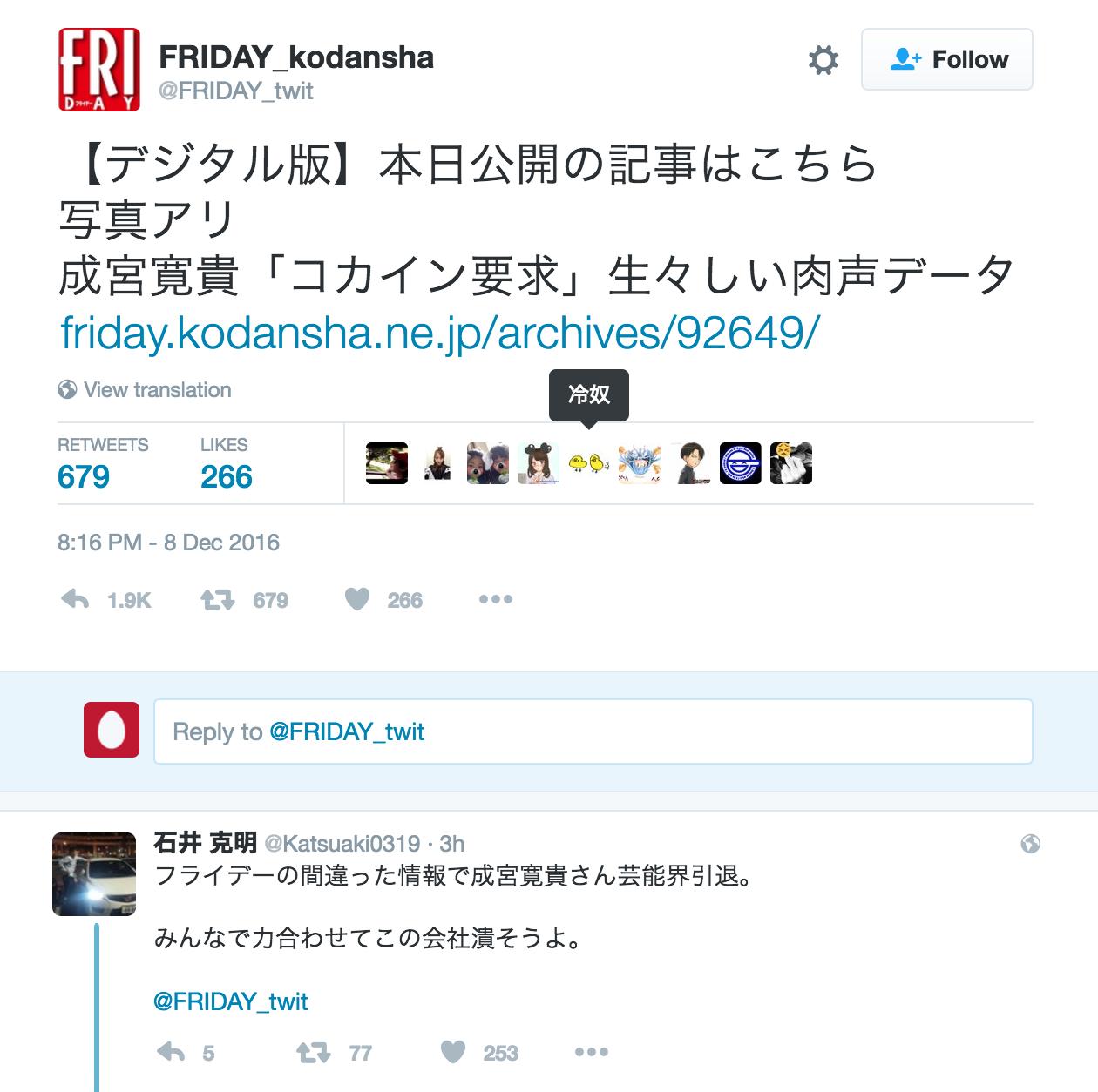 成宮寛貴引退報道後のフライデーのツイッター