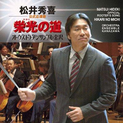 安藤常光さんが歌う松井秀喜さんの公式応援歌「栄光(ひかり)の道」