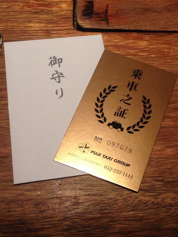 名古屋の黄金タクシー乗車証明書