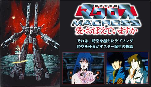 遥奈瞳さんがカラオケバトルで歌った超時空要塞マクロスの愛・おぼえていますか