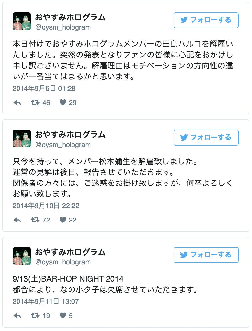 田島ハルコ(元おやすみホログラム)の本名や彼氏は?フスiDが話題!