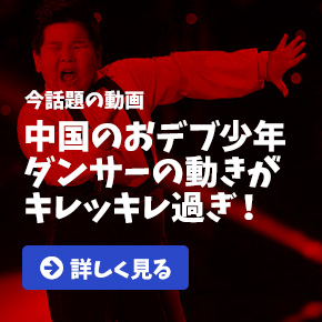 今話題の動画|中国のおデブ少年 ダンサーの動きがキレッキレ過ぎ!