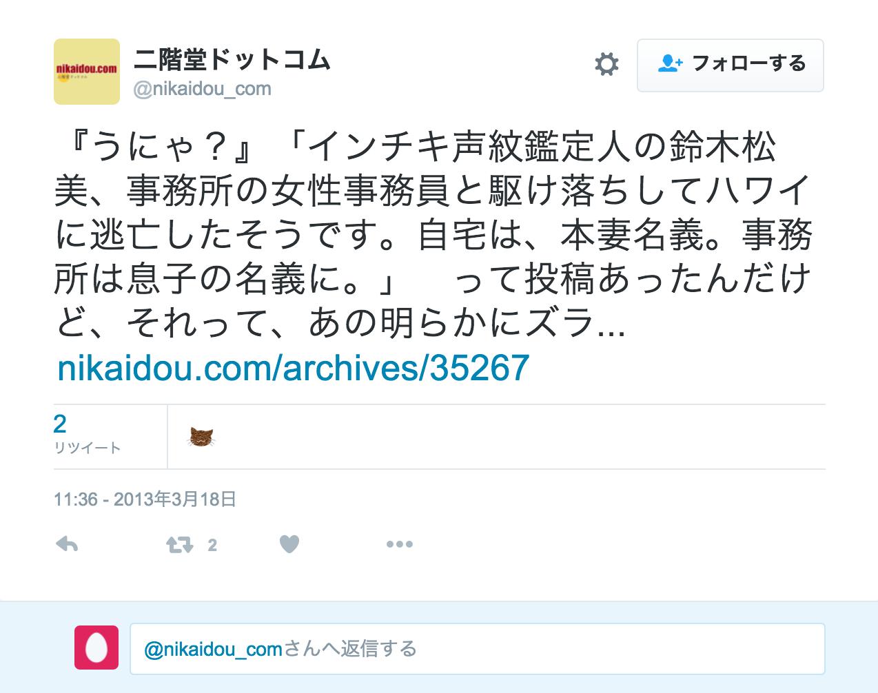 鈴木松美の駆け落ち逃亡説