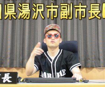 藤井延之(秋田県湯沢市のラップを歌う副市長)