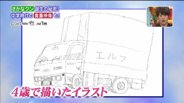 さかなクンが4歳の時に描いたトラック