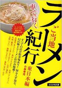 小林孝充(ラーメン大王こば)の本