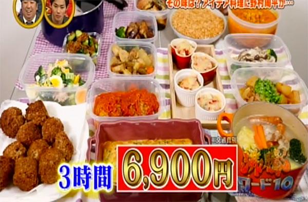 家政婦志麻さんの料理