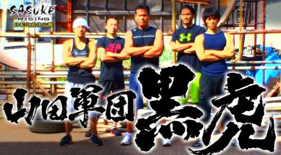 山田軍団の黒虎