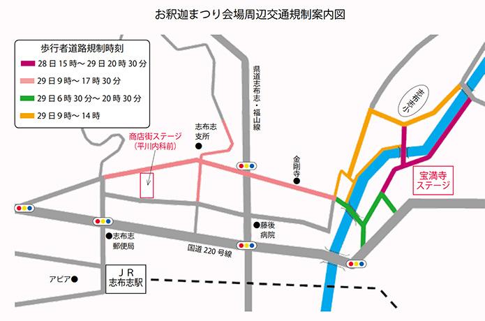 志布志お釈迦祭りの交通規制