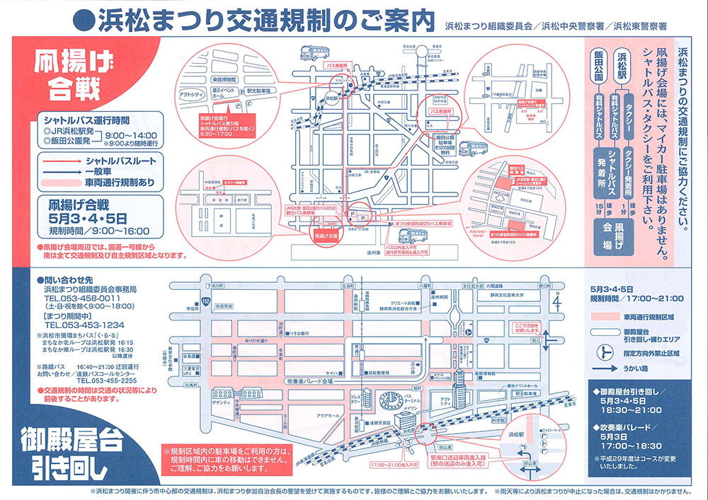 浜松祭り2017の交通規制