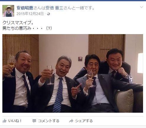 加計孝太郎氏と安倍晋三首相