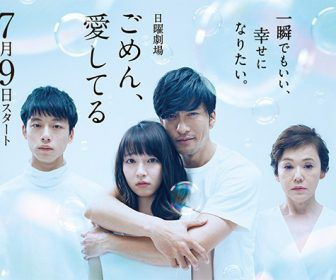 日本版「ごめん、愛してる」