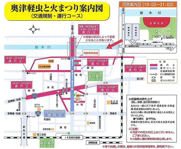 奥津軽虫と火まつりの交通規制