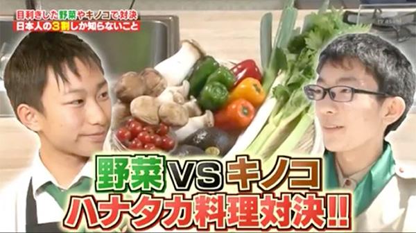 キノコ少年中西礼知くんVS野菜ソムリエの森之翼くん