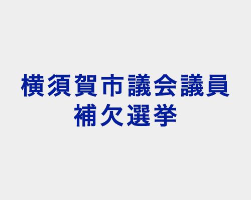 横須賀市議会議員補欠選挙