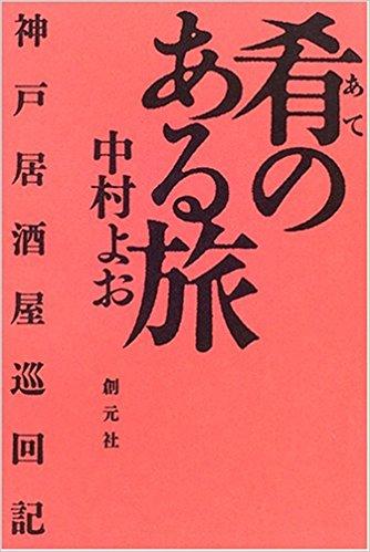 中村陽(なかむらよお)