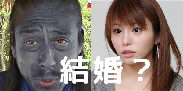 ナスdと森崎友紀さんが結婚?