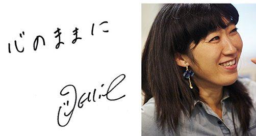 大宮エリーさんの筆跡