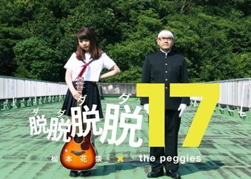 松本花奈監督の「脱脱脱脱17」