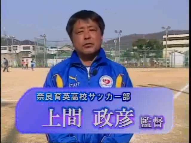 上間政彦(奈良育英高校サッカー部監督)