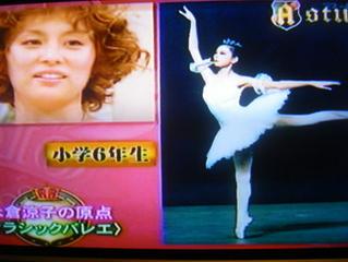 米倉涼子さんのバレエ画像