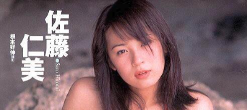 佐藤仁美の画像 p1_24
